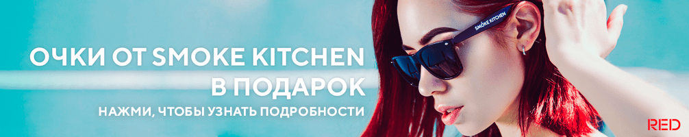 Очки SMOKE KITCHEN